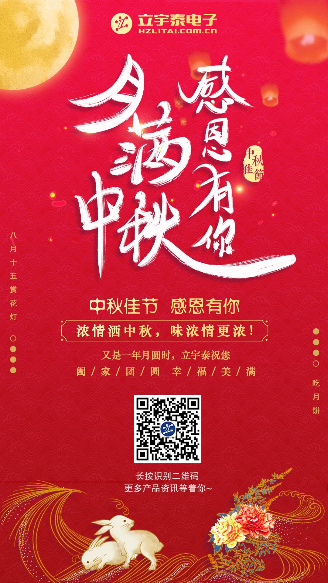 中秋节2_看图王.jpg